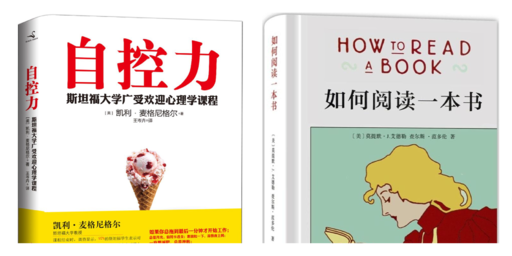 在一开始就应该阅读的两本书