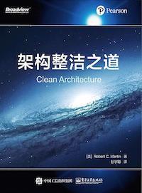 《架构整洁之道》