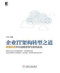 《企业IT架构转型之道:阿里巴巴中台战略思想与架构实战》