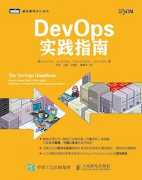 《DevOps实践指南》